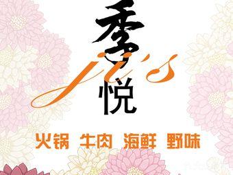 季悦火锅(香港广场店)