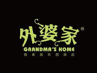 外婆家(恒隆廣場店)