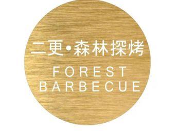 二更·森林探烤