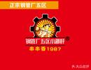 钢管厂五区小郡肝串串香(总店)