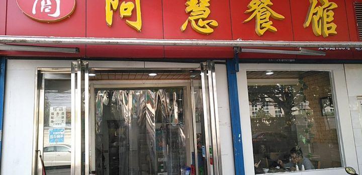 【西安】巨便宜又好吃的小馆子