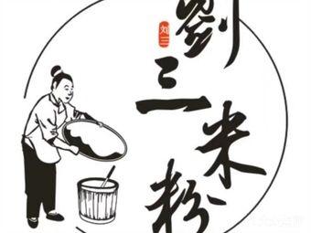 湖南刘三米粉(海岸城总店)