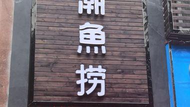 潮鱼捞(云阳店)