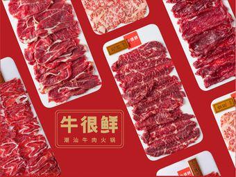 牛很鲜潮汕牛肉火锅(恒隆店)
