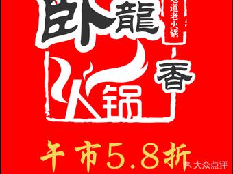 卧龍香烤鸭火锅(紫荆广场店)