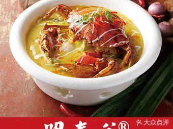 明泰谷泰国休闲餐厅(新百店)