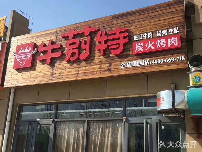 冠县牛莂特炭火烤肉店