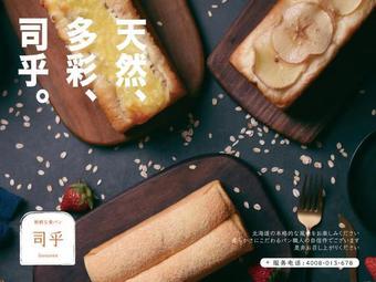 司乎日式鮮吐司(晶品店)