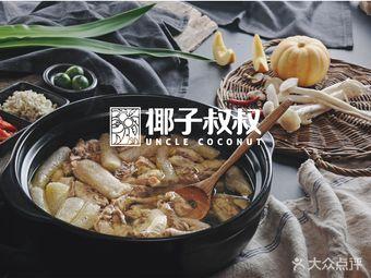 椰子叔叔原生态锅物料理(怡丰城店)