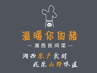 温暖你的猪·湘西民间菜(花木店)