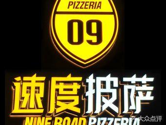 速度披萨(东海店)