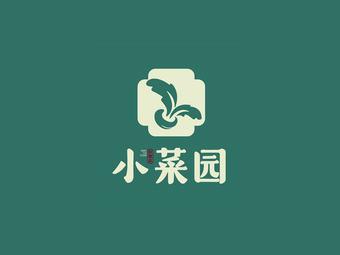 小菜园新徽菜(铜陵观邸家宴店)