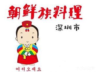 延边朝鲜族料理店