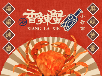 宋记香辣蟹·小酒馆