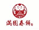 满園春饼·烤鸭(太原街万达店)
