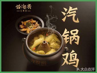 云海肴云南菜(星河COCO Park店)