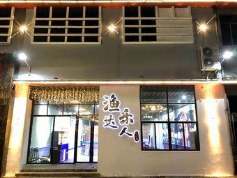 渔乐达人钓虾馆(柴油机1959店)