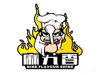 麻九香精致火锅(殷高西路店)