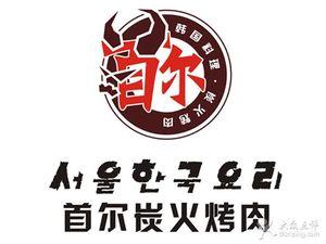 首尔炭火烤肉韩国料理