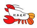 阿兵龙虾(科技路店)