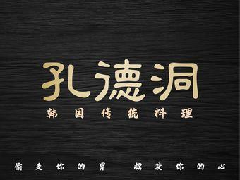 孔德洞真味酱蟹(天乐广场店)