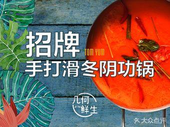 几何鲜生泰式海鲜火锅