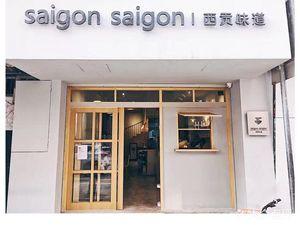 saigonsaigon·西贡味道