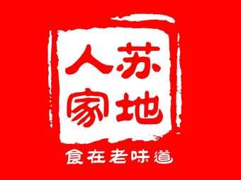 蘇地人家·蘇州菜·松鼠桂魚·醇香醉蟹(觀前店)