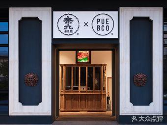 奈九居酒屋(曲江店)