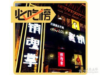 销魂掌·麻辣干锅(宽窄巷子店)