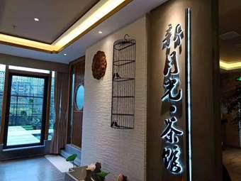 新月光·茶馆(福州路店)