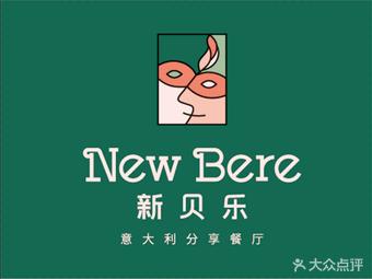 NEW BERE新贝乐意大利餐厅(苏州中心店)