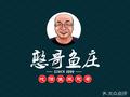 憨哥鱼庄(陶珠路店)