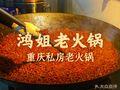 鴻姐老火鍋(靜安店)