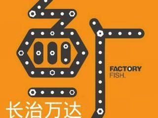 鱼厂(万达广场店)
