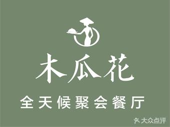 木瓜花PAPAYE西贡花园餐厅(仙林金鹰店)