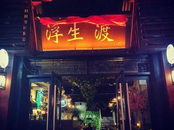 浮生渡小酒馆