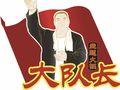 重庆大队长主题老火锅(无锡店)