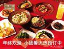 一茶一坐台式融合料理(上海新世界店)