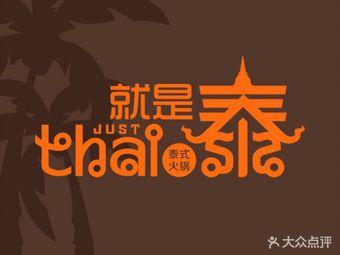 就是泰Just Thai泰式火锅(长寿路店)