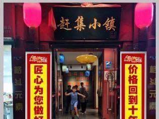 赶集饭店(昌平店)
