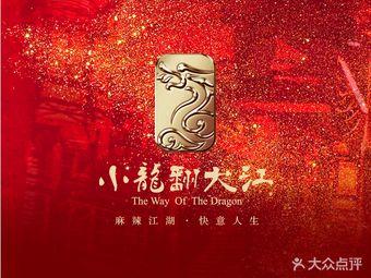 小龙翻大江火锅酒楼(大雁塔店)