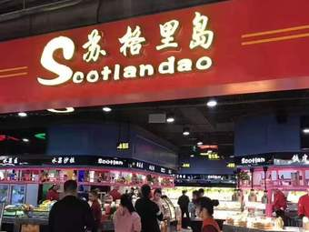 苏格里岛自助海鲜火锅烧烤(大汉悦中心店)