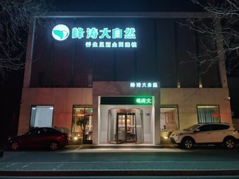 峰涛大自然(淄川店)