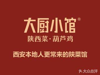 大厨小馆(雁塔店)