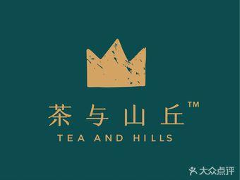 茶与山丘(民生店)