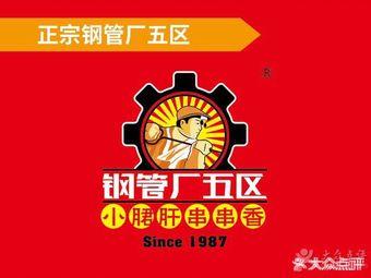 钢管厂五区小郡肝串串香(东原店)