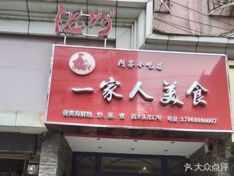 温州一家人美食分店