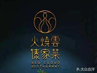 火烧云傣家菜(静安店)