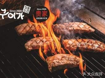 贵家炭火烤肉(189弄购物中心店)